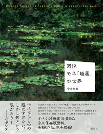 図説 モネ「睡蓮」の世界 [ 安井 裕雄 ]
