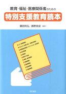 教育・福祉・医療関係者のための特別支援教育読本