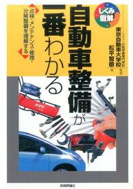自動車整備が一番わかる 点検・メンテナンス・修理・分解整備を理解する (しくみ図解シリーズ) [ 松平智敬 ]