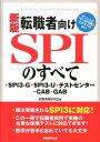 転職者向けSPIのすべて新版 SPI3-G・SPI3-U・テストセンター・CAB [ 就職情報研究会 ]