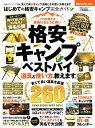 はじめての格安キャンプ完全ガイド (100%ムックシリーズ 完全ガイドシリーズ 226)
