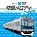 東京メトロ東西線発車メロディCollection