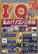 I/O (アイオー) 2019年 01月号 [雑誌]