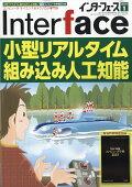 【予約】Interface (インターフェース) 2019年 01月号 [雑誌]
