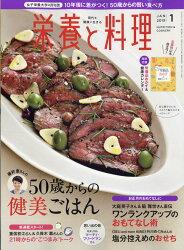 栄養と料理 2019年 01月号 [雑誌]