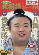 スポーツ報知大相撲ジャーナル 2019年 01月号 [雑誌]