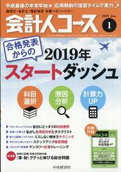 会計人コース 2019年 01月号 [雑誌]