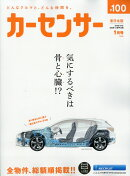 カーセンサー東日本版 2019年 01月号 [雑誌]