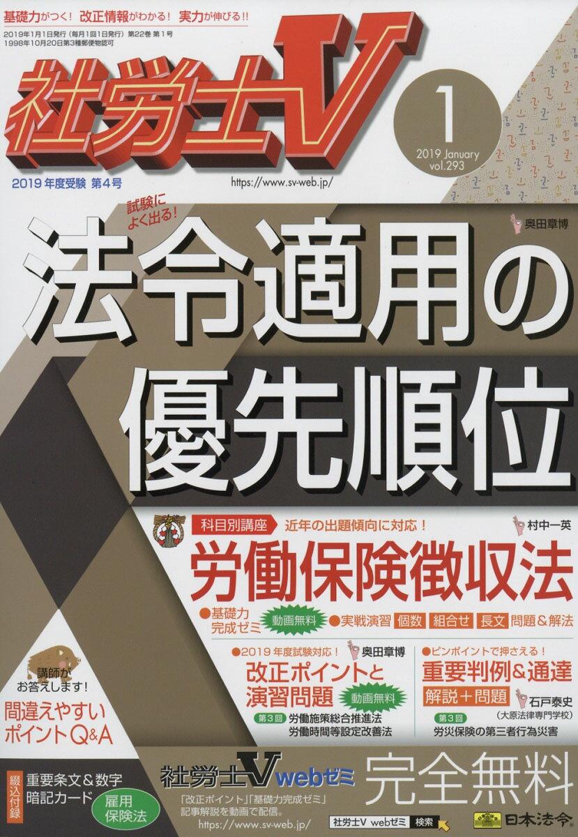 社労士V 2019年 01月号 [雑誌]
