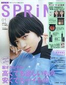 spring (スプリング) 2019年 01月号 [雑誌]