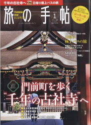 旅の手帖 2019年 01月号 [雑誌]