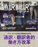 通訳翻訳ジャーナル 2019年 01月号 [雑誌]