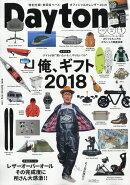 Daytona (デイトナ) 2019年 01月号 [雑誌]
