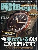 時計 Begin (ビギン) 2019年 01月号 [雑誌]