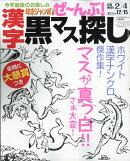 ナンクロプレゼント増刊 漢字黒マス探し 2019年 01月号 [雑誌]