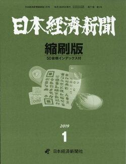 日本経済新聞縮刷版 2019年 01月号 [雑誌]