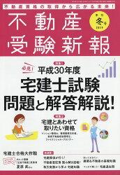 不動産受験新報 2019年 01月号 [雑誌]