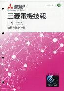 三菱電機技報 2019年 01月号 [雑誌]