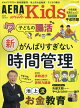 AERA with Kids (アエラ ウィズ キッズ) 2019年 01月号 [雑誌]
