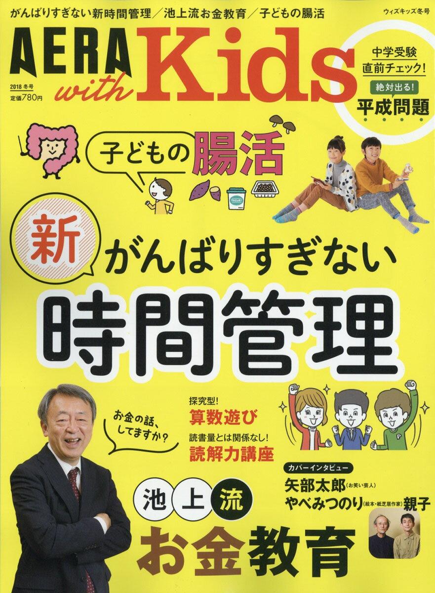 AERA with Kids (アエラ ウィズ キッズ) 2019年 01月号 [雑誌]