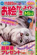 お絵かきメイト mini (ミニ) 2019年 01月号 [雑誌]