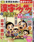 漢字ジグザグフレンズ 2019年 01月号 [雑誌]