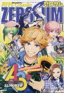 Comic ZERO-SUM (コミック ゼロサム) 2019年 01月号 [雑誌]