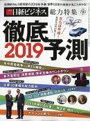 日経マネー1月号臨時増刊 徹底予測2019 2019年 01月号 [雑誌]