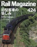 Rail Magazine (レイル・マガジン) 2019年 01月号 [雑誌]