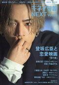 【予約】キネマ旬報NEXT(ネクスト) Vol.23 2019年 1/11号 [雑誌]