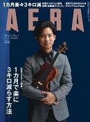 AERA (アエラ) 2019年 1/21号 [雑誌]