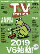 TV station (テレビステーション) 関東版 2019年 1/19号 [雑誌]