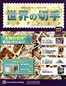 世界の切手コレクション 2019年 1/23号 [雑誌]
