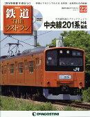 隔週刊 鉄道ザ・ラストラン 2019年 1/1号 [雑誌]