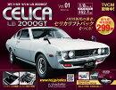 週刊 トヨタ セリカ LB2000GTをつくる 2019年 1/16号 [雑誌]