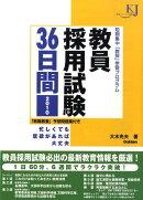 教員採用試験36日間(2010)