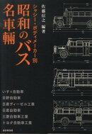 シャシー・ボディメーカー別昭和のバス名車輛