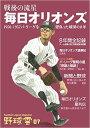 野球雲(vol.07(2016))