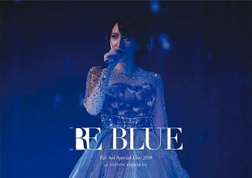 藍井エイル Special Live 2018 〜RE BLUE〜 at 日本武道館(初回生産限定盤)