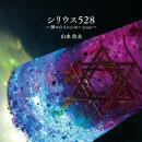 シリウス528 〜神々のイニシエーション〜