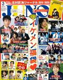 JUNON (ジュノン) 2020年 02月号 [雑誌]