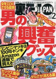 裏モノ JAPAN (ジャパン) 2020年 02月号 [雑誌]