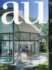 a+u (エー・アンド・ユー) 2020年 02月号 [雑誌]