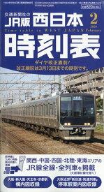西日本時刻表 2020年 02月号 [雑誌]