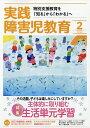 実践障害児教育 2020年 02月号 [雑誌]