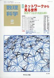 数理科学 2020年 02月号 [雑誌]