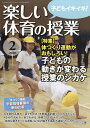 楽しい体育の授業 2020年 02月号 [雑誌]