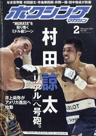 ボクシングマガジン 2020年 02月号 [雑誌]