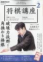 NHK 将棋講座 2020年 02月号 [雑誌]