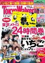 東京ウォーカー 特別版 2020年 02月号 [雑誌]